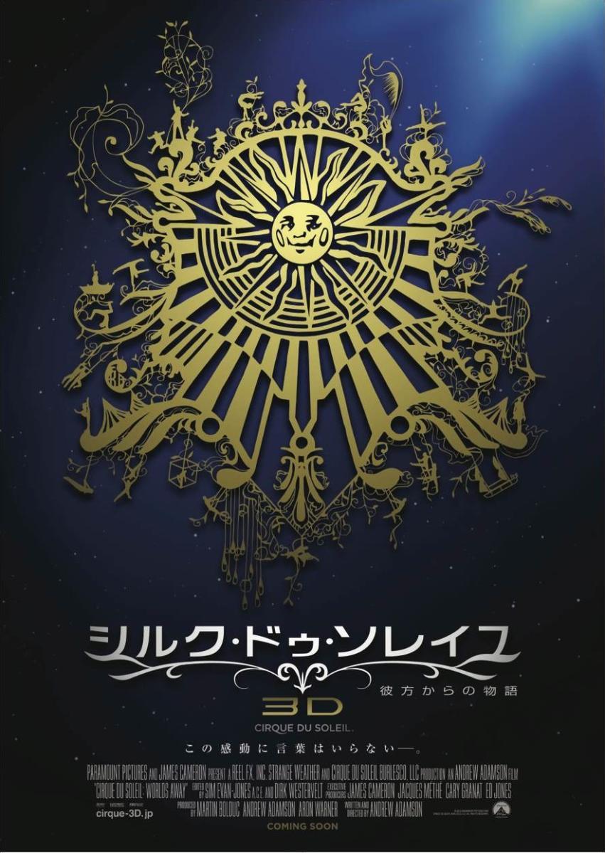 映画「シルク・ドゥ・ソレイユ3D 彼方からの物語」画像2