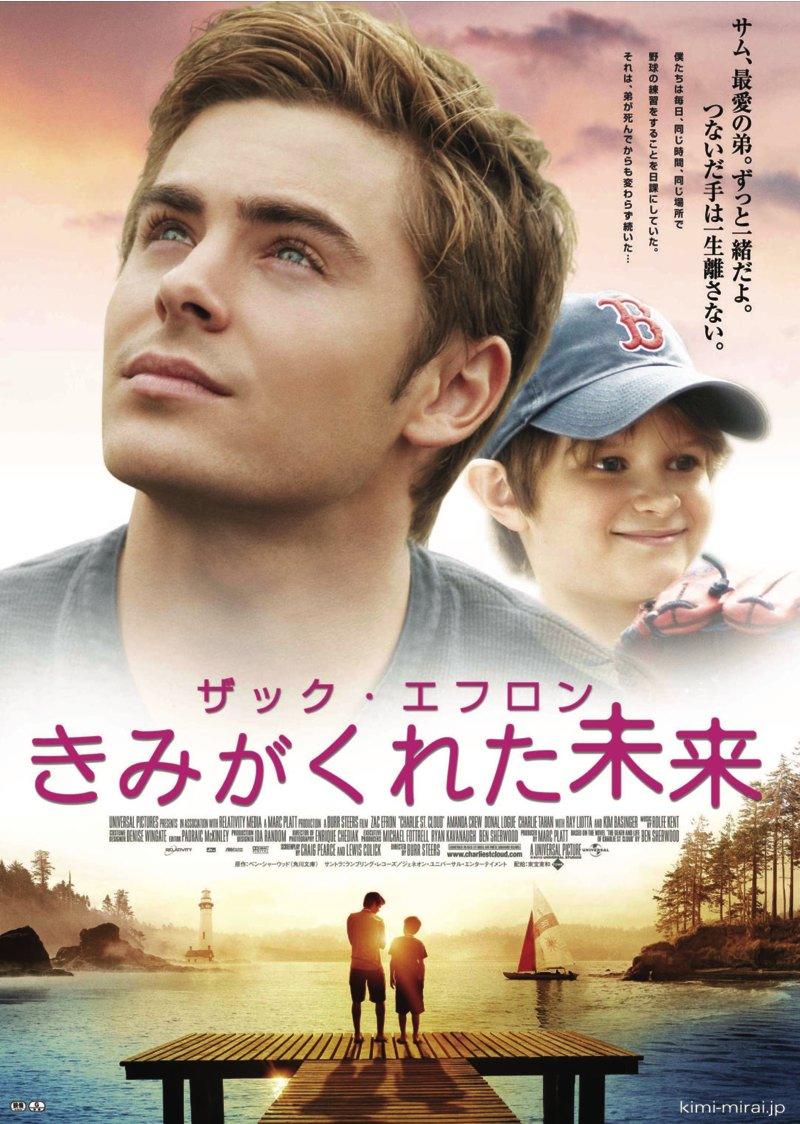 映画「きみがくれた未来」ポスター