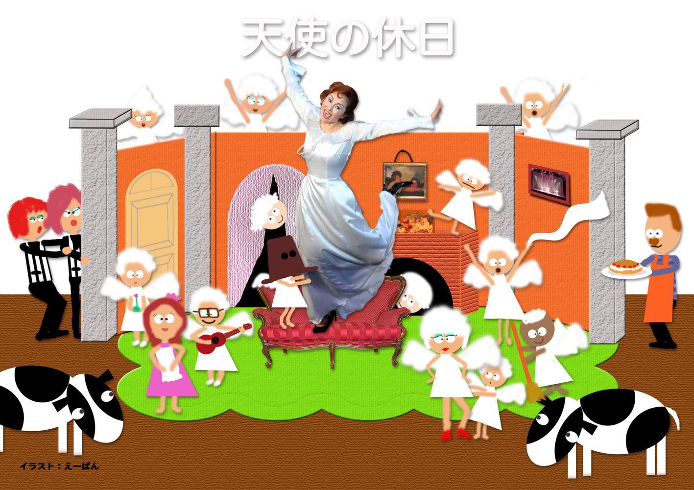SHOW-COMPANY「天使の休日」画像