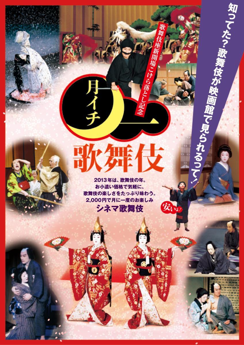月イチ歌舞伎 チラシ1