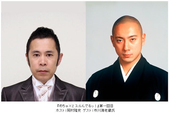 『めちゃ×2ユルんでるッ!』岡村隆史×市川海老蔵 画像