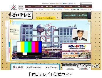 ゼロテレビ 画像
