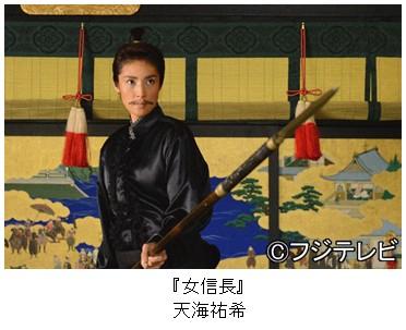 ドラマ「女信長」画像3