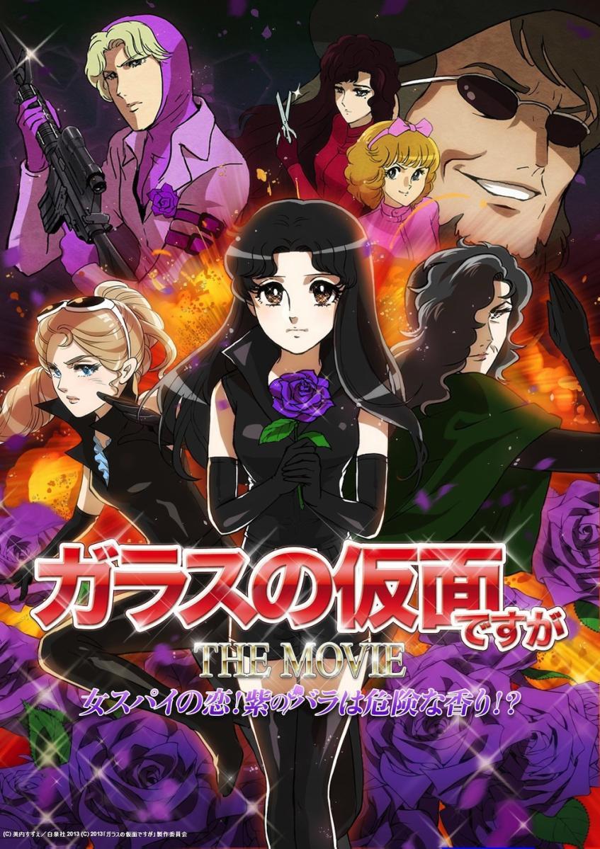 映画「ガラスの仮面ですが THE MOVIE 女スパイの恋!紫のバラは危険な香り!?」フライヤー
