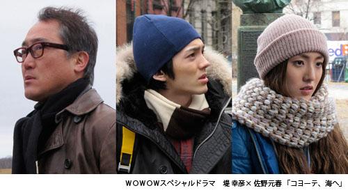 WOWOWスペシャルドラマ 堤 幸彦×佐野元春「コヨーテ、海へ」画像