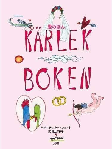 スウェーデンのベストセラー性教育絵本「愛のほん」を川上麻衣子が翻訳