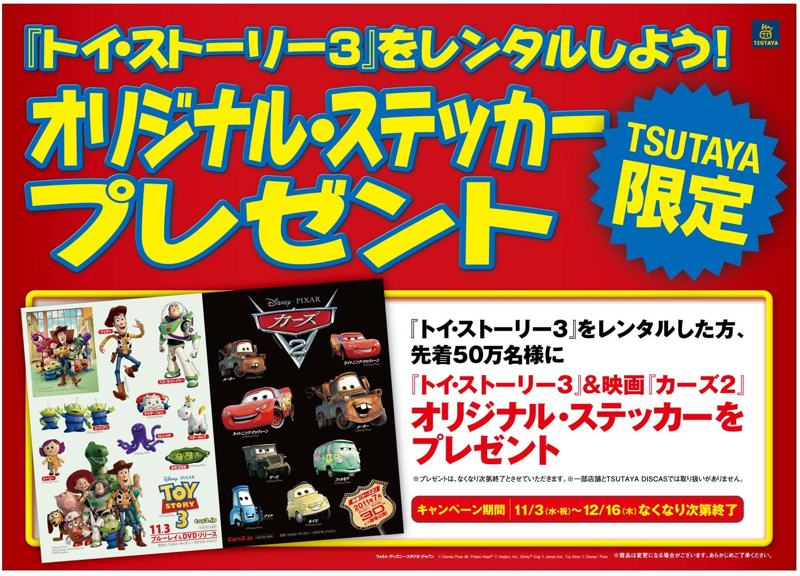 TSUTAYA「トイ・ストーリー3」レンタルキャンペーン