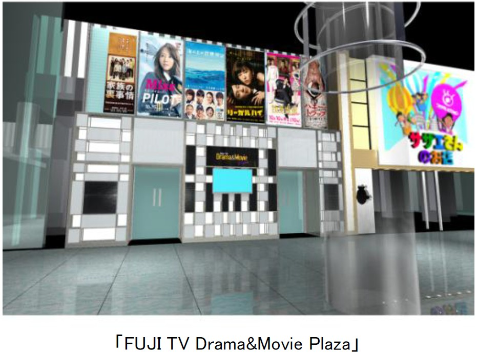 FUJI TV Drama&Movie Plaza 画像1