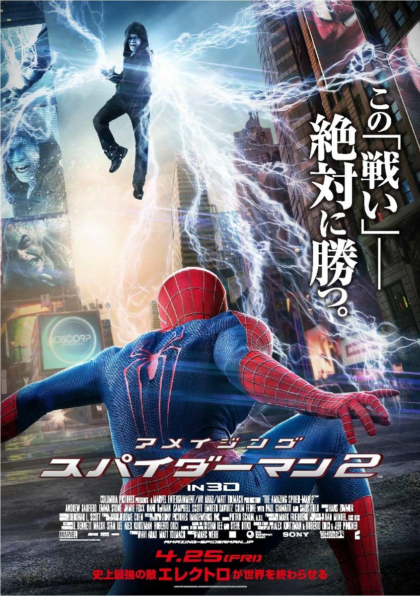 「アメイジング・スパイダーマン2」日本版ポスター