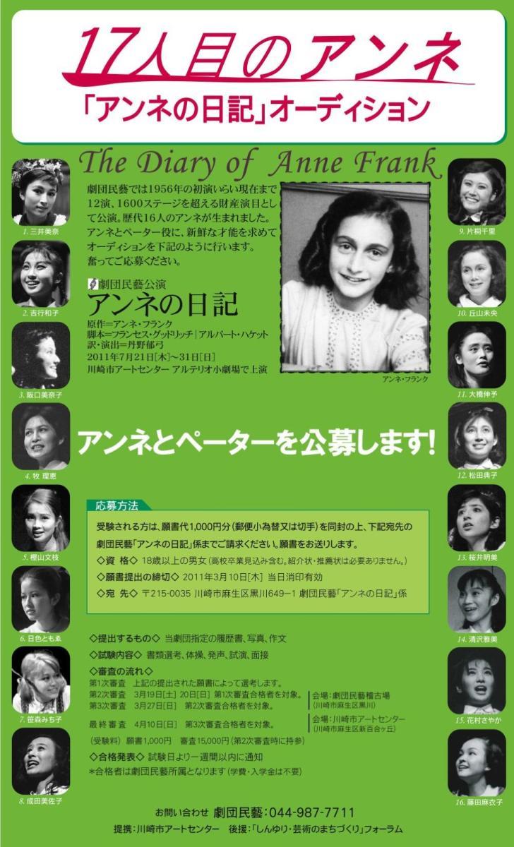 劇団民藝「アンネの日記」オーディション チラシ