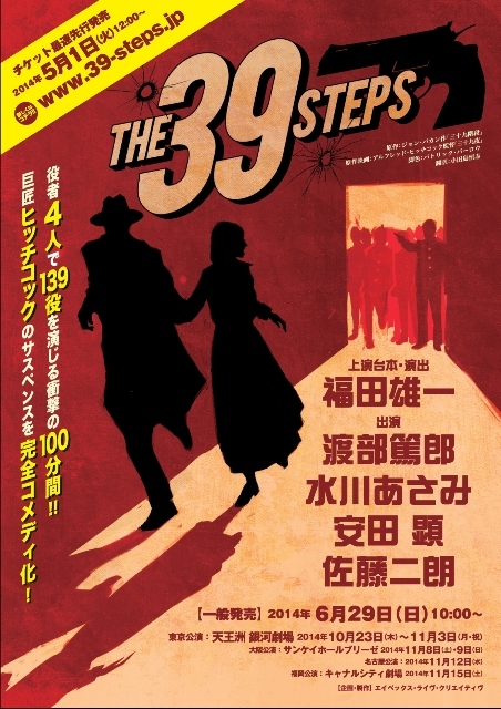 「THE 39 STEPS」フライヤー
