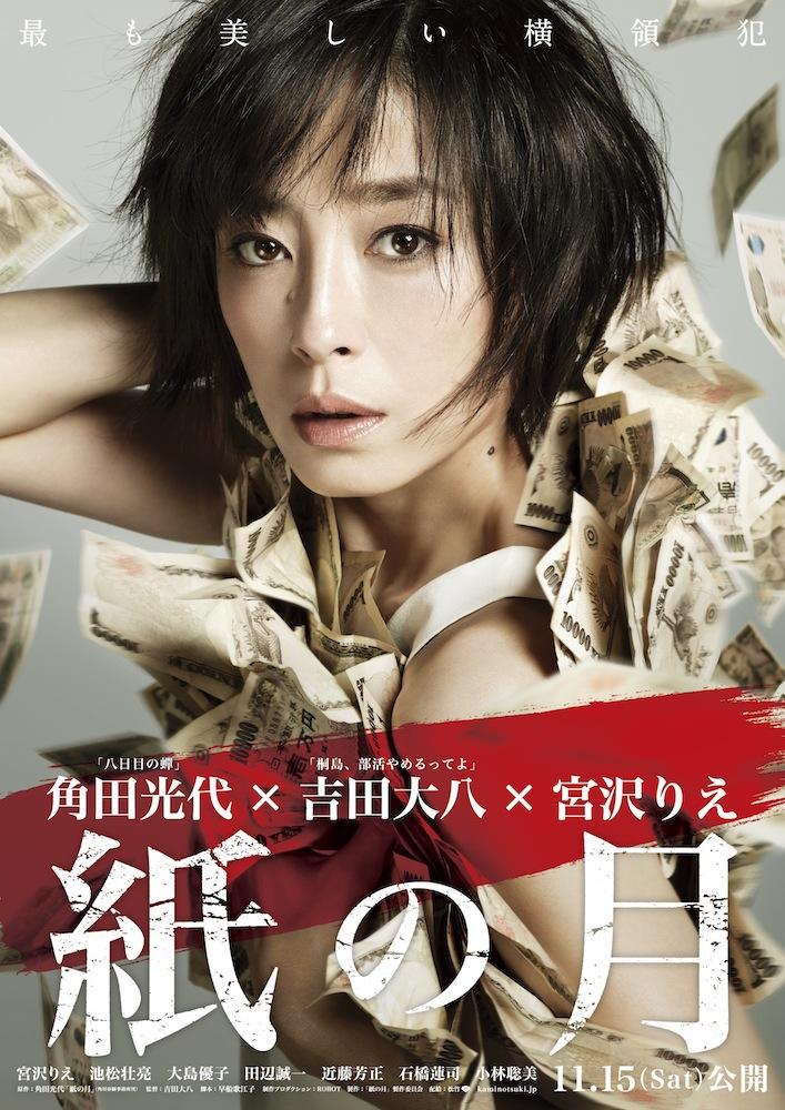 映画「紙の月」ポスター