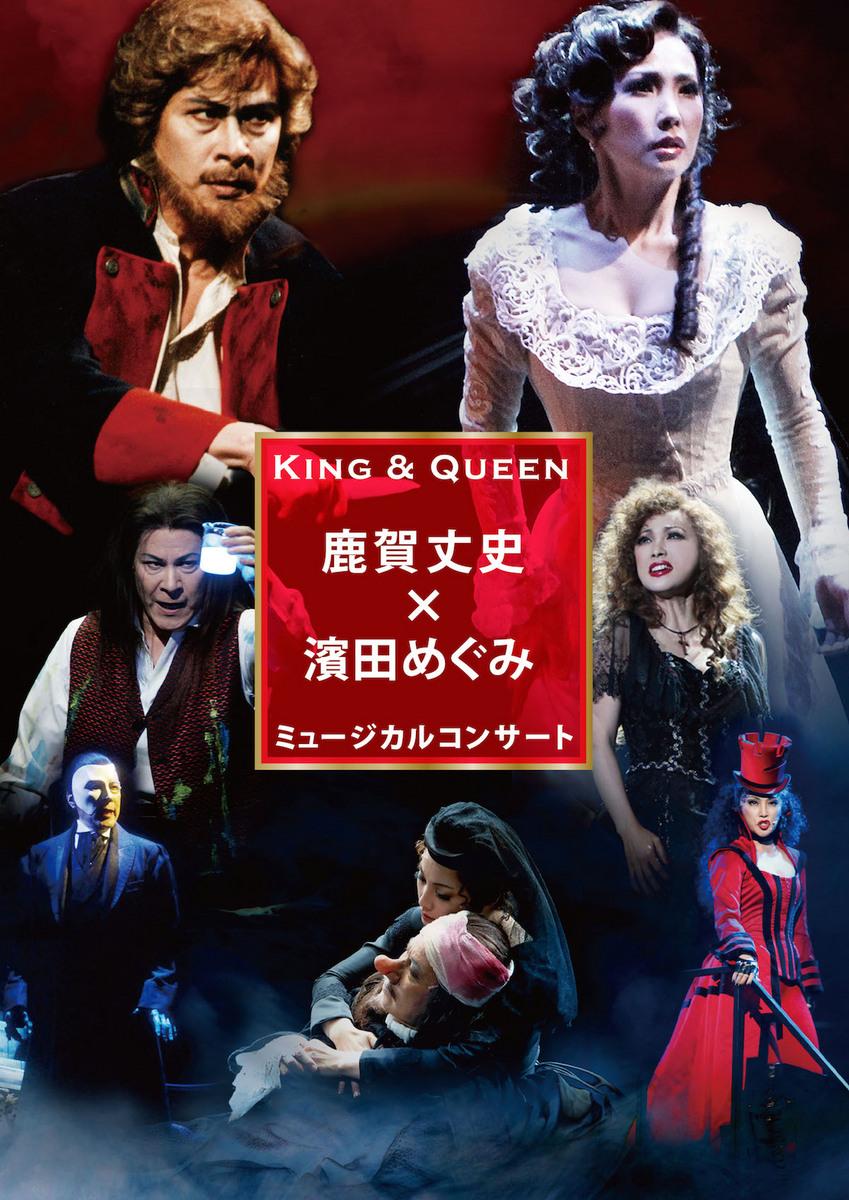 「KING&QUEEN」鹿賀丈史×濱田めぐみミュージカルコンサート 画像