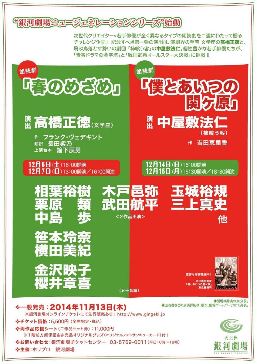 銀河劇場ニュージェネレーションシリーズ フライヤー