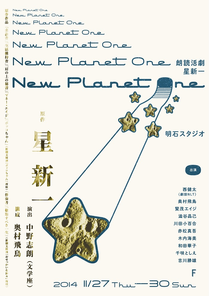 「New Planet One」フライヤー