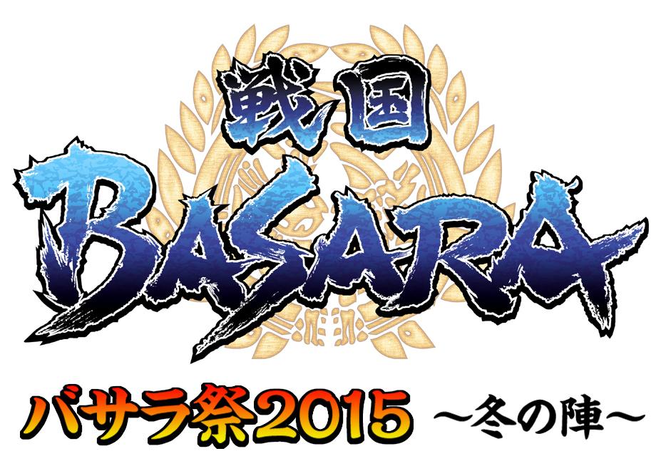 戦国BASARA「バサラ祭2015 ~冬の陣~」ロゴ画像
