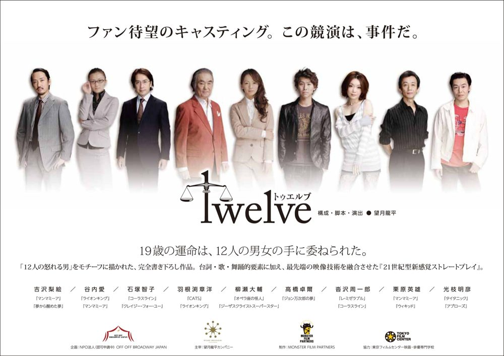 OFF OFF BROADWAY JAPAN「Twelve」イメージ