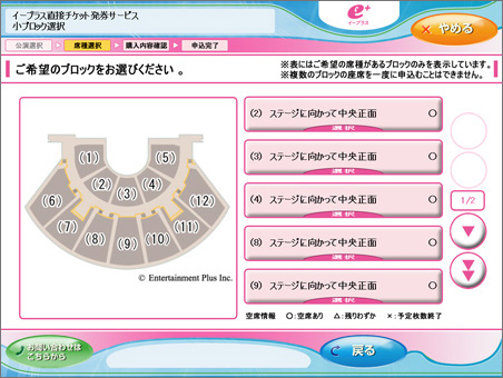 Famiポート e+チケット 画像2