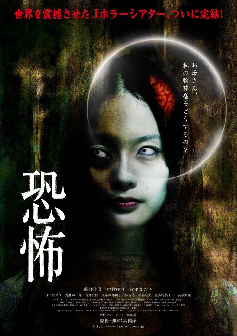 映画「恐怖」ポスター