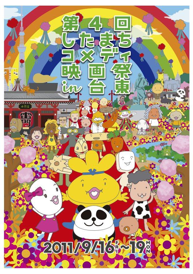 第4回したまちコメディ映画祭in台東 メインビジュアル