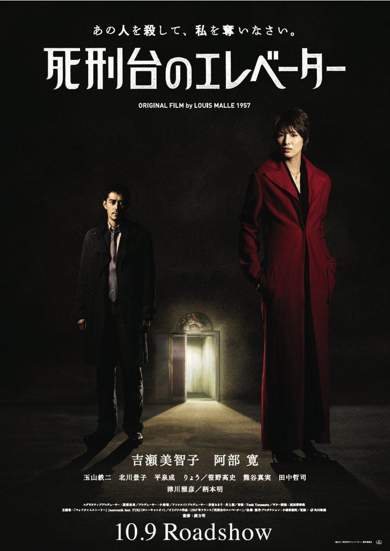 映画「死刑台のエレベーター」