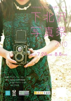 下北沢写真祭2010 ポスター