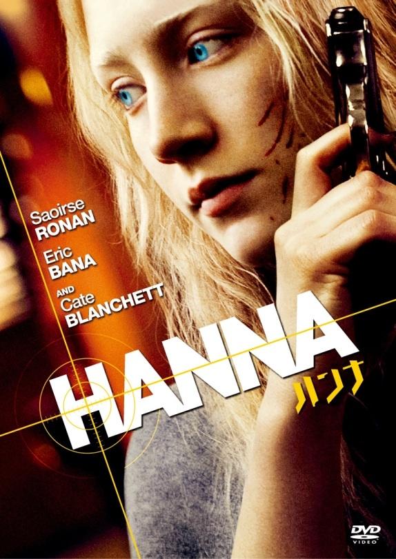 映画「ハンナ」画像