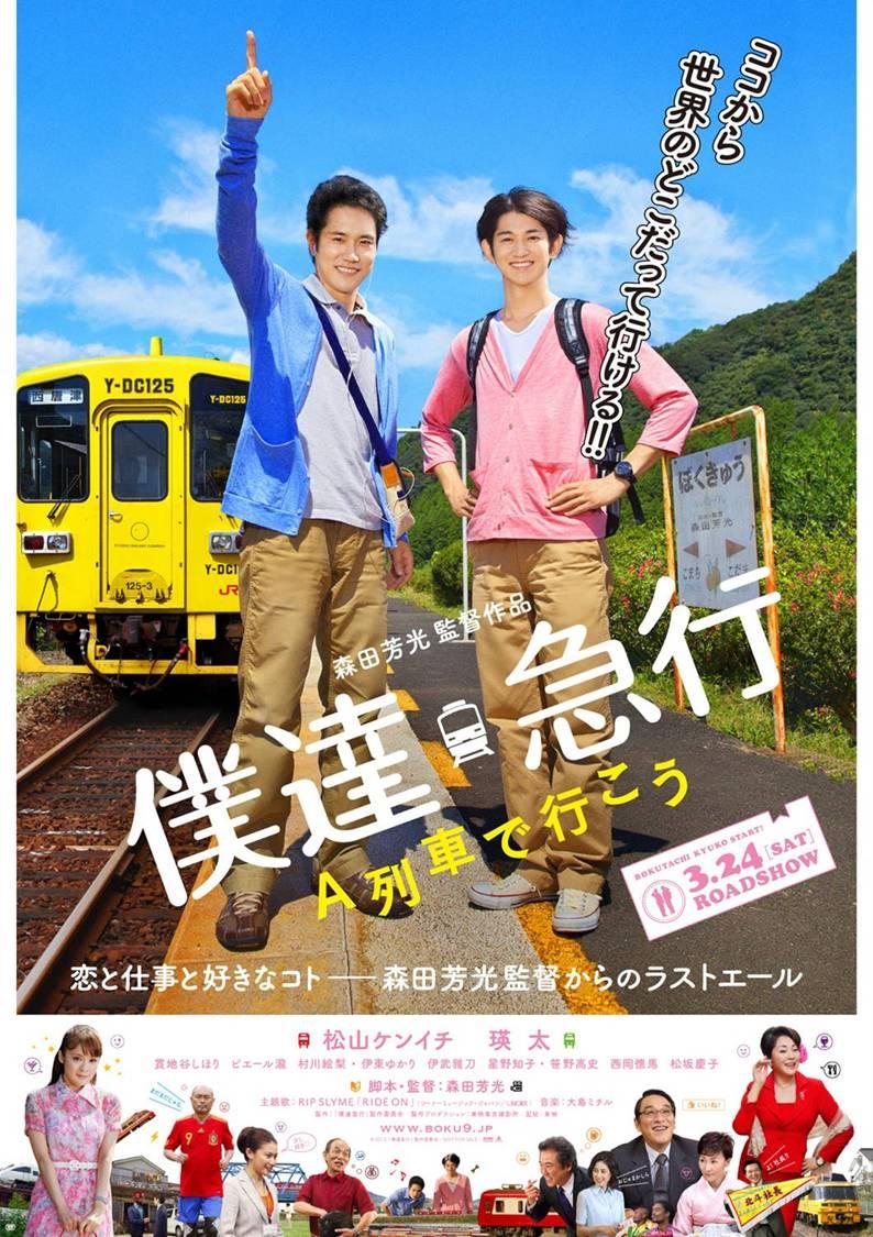 映画「僕達急行 A列車で行こう」画像