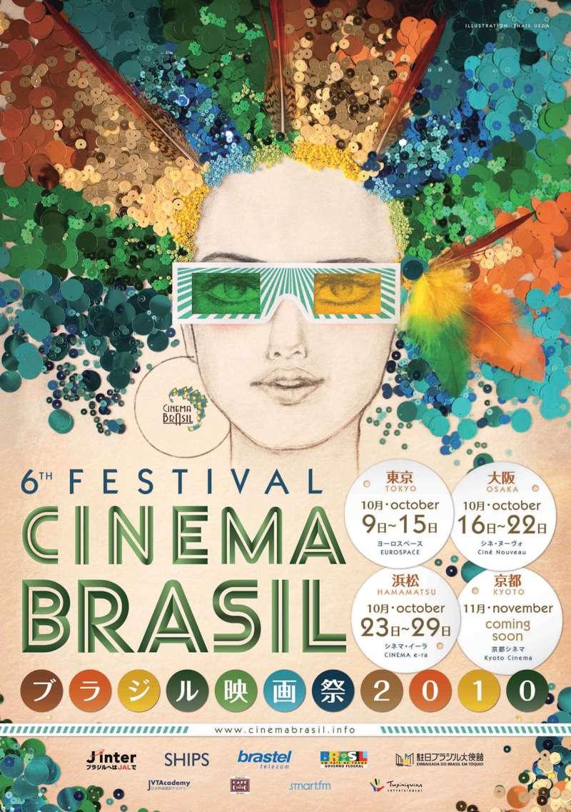 ブラジル映画祭2010 ポスター