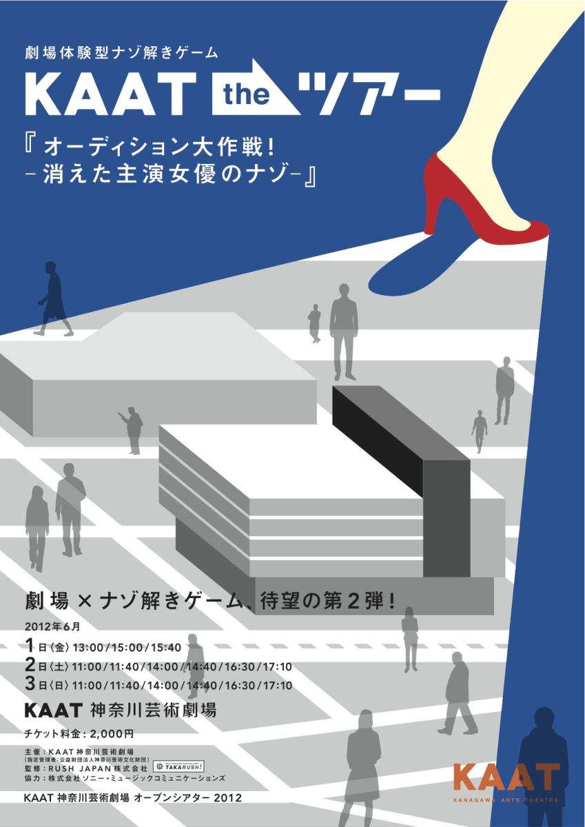 「KAAT the ツアー」第二弾 フライヤー表