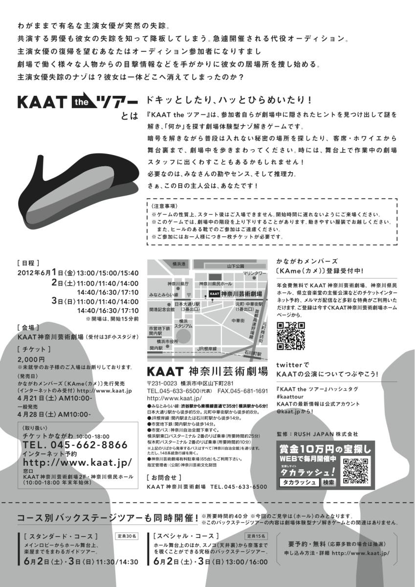 「KAAT the ツアー」第二弾 フライヤー裏