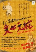 「Re:落語的@empty space 文七元結 petit musical!」フライヤー表