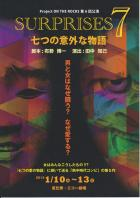 project ON THR ROCKS 第6回公演 『SURPRISES7』~七つの意外な物語(@恵比寿・エコー劇場)