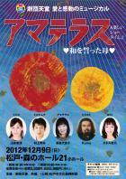 劇団天童ミュージカル『アマテラス 〜和を誓った母〜』フライヤー表