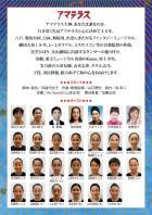 劇団天童ミュージカル『アマテラス 〜和を誓った母〜』フライヤー裏