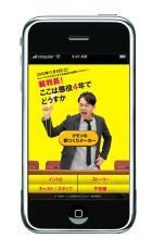 映画「裁判長ここは懲役4年でどうすか」iPhone/iPad、PC、携帯デジタルプロモーションキャペーン