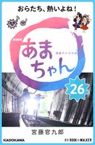 「あまちゃん」電子書籍 26巻 書影