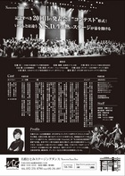 名鶴ひとみステージングダンス 第20回 研究発表会 フライヤー裏