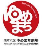 浅草六区ゆめまち劇場 ロゴ