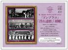 宝塚歌劇トレイン 画像1
