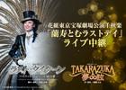 花組東京宝塚劇場公演千秋楽「蘭寿とむラストデイ」ライブ中継 画像
