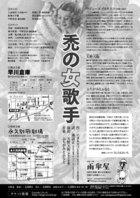 演劇ユニット・雨傘屋vol.5  「禿の女歌手」 フライヤー(ウラ)