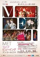 「METライブビューイング アンコール2014」ポスター