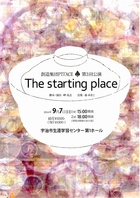 創造集団PTI'ACE 第3回公演 [b]『The starting place』