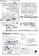創造集団PTI'ACE 第3回公演 『The starting place』