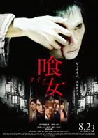 映画「喰女−クイメ−」ポスター表