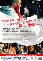 映画「喰女−クイメ−」ポスター裏