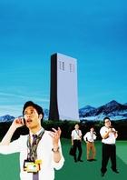 ヨーロッパ企画「ビルのゲーツ」ビジュアル