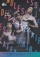 「劇場版エンドレスアフェア〜終わりなき情事〜」ポスター