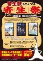『寄生獣』入門イベント「寄生祭」フライヤー